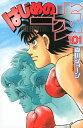 はじめの一歩(101) (講談社コミックス) [ 森川ジョー...