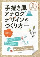 9784297107468 - 2020年Adobe Illustratorの勉強に役立つ書籍・本