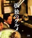 孤独のグルメ Blu-ray BOX 【Blu-ray】 [ 松重豊 ]