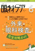 眼科ケア(2019 6(Vol.21 N)