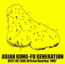 "BEST HIT AKG Official Bootleg ""IMO"" [ ASIAN KUNG-FU GENERATION ]"