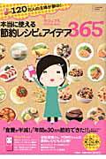 【楽天ブックスならいつでも送料無料】本当に使える節約レシピ&アイデア365