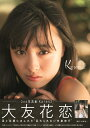 大友花恋2nd写真集 通常版 (TOKYO NEWS MOOK)