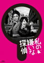 私の嫌いな探偵 Blu-ray BOX【Blu-ray】 [ 剛力彩芽 ]