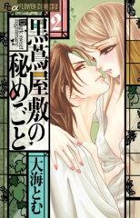 黒蔦屋敷の秘めごと(2)