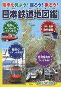 電車を見よう!撮ろう!乗ろう! 日本鉄道地図鑑