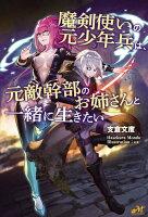 魔剣使いの元少年兵は、元敵幹部のお姉さんと一緒に生きたい (MORNING STAR BOOKS)