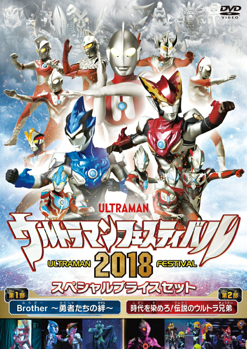 ウルトラマン THE LIVE ウルトラマンフェスティバル2018 スペシャルプライスセット画像