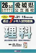 【送料無料】愛媛県公立高校過去7ケ年分入試問題集理科(26年春受験用)