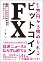 1万円から始められるビットコインFX [ RYU ]
