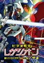 ビデオ戦士レザリオン DVD COLLECTION VOL.2 [ 古谷徹 ]