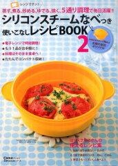 【送料無料】シリコンスチームなべつき 使いこなしレシピBOOK 2【レシピ動画公開中!】