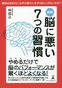 図解脳に悪い7つの習慣 素質はあるのに、なぜ仕事や人生がうまくいかないのか [ 林成之 ]