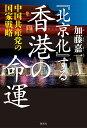 「北京化」する香港の命運 中国共産党の国家戦略 [ 加藤 嘉一 ]