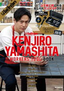 三代目 J Soul Brothers KENJIRO YAMASHITA WORKERS