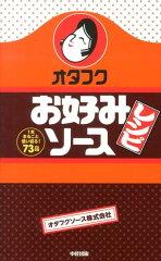 【送料無料】オタフクお好みソースレシピ [ オタフクソース株式会社 ]