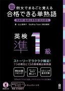 【定番】<br />合格できる単熟語英検準1級