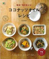 【バーゲン本】簡単!毎日使える!ココナッツオイルレシピ