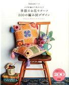 かぎ針編みで咲かせよう季節のお花モチーフ200の編み図デザイン