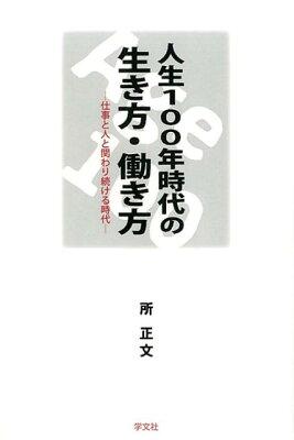 「人生100年時代の生き方・働き方 仕事と人と関わり続ける時代」の表紙