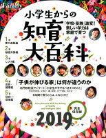 小学生からの知育大百科(2019完全保存版)