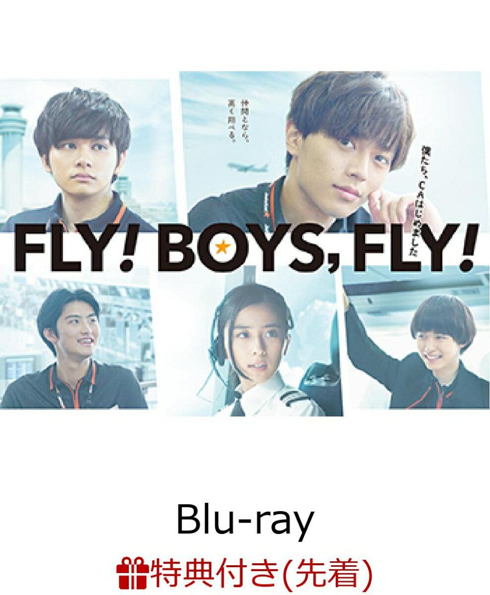 【先着特典】FLY! BOYS,FLY!僕たち、CAはじめました(メインビジュアルポストカード付き)【Blu-ray】