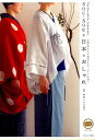 SOU・SOUの日本のおしゃれ 伝統の続きにある和装のかたち、デザインを知る [ SOU・SOU ]