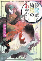 陰陽師と綺羅のあやかし (小学館文庫)