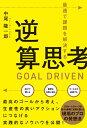 「最速で課題を解決する逆算思考」中尾 隆一郎