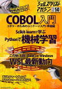 シェルスクリプトマガジン(Vol.50(2017 Oct) コボラーのためのユニケージ入門・準備編/COBOL入門