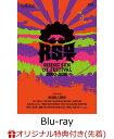 【楽天ブックス限定先着特典】RISING SUN OT FESTIVAL 2000-2019(完全生産限定盤)(マグネットシート)【Blu-ray】 [ 奥田民生 ]