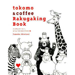 tokomo & coffee Rakugaking Book Illustration colección de Tokomo, café y animales [Tomoko Shintani]