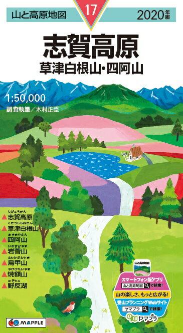 志賀高原(2020年版) 草津白根山・四阿山 (山と高原地図)