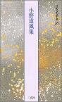 日本名筆選(38) 小野道風集