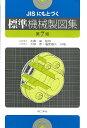 【送料無料】JISにもとづく標準機械製図集第7版 [ 大柳康 ]