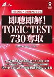 即聴即解! TOEIC TEST 730奪取
