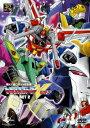 戦え!超ロボット生命体 トランスフォーマーV DVD-SET2 [ 田中秀幸 ]