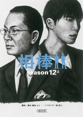 相棒season12(上) (朝日文庫) [ 輿水泰弘 ]