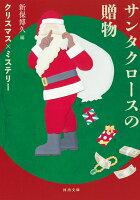 サンタクロースの贈物