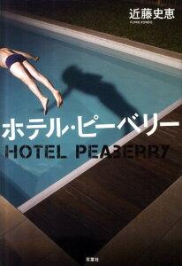 【送料無料】ホテル・ピーベリー [ 近藤史恵 ]