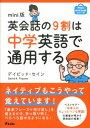 英会話の9割は中学英語で通用する mini版 (アスコムmini bookシリーズ) [ ディビッド・セイン ]