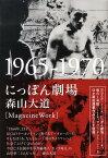 にっぽん劇場 1965-1970 [ 森山大道 ]