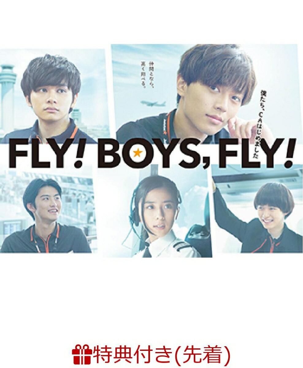 【先着特典】FLY! BOYS,FLY!僕たち、CAはじめました(メインビジュアルポストカード付き)