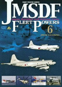 FLEET POWER SERIES::JMSDF FLEET POWERS 6 -JMSDF AIR POWER- 海上自衛隊の防衛力 6 -海上自衛隊航空部隊ー画像