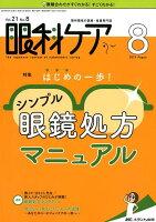 眼科ケア(2019 8(Vol.21 N)