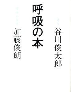 【楽天ブックスならいつでも送料無料】呼吸の本 [ 谷川俊太郎 ]
