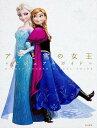 【送料無料】ディズニー アナと雪の女王ビジュアルガイド