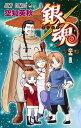 銀魂ーぎんたまー 65 (ジャンプコミックス) [ 空知 英...