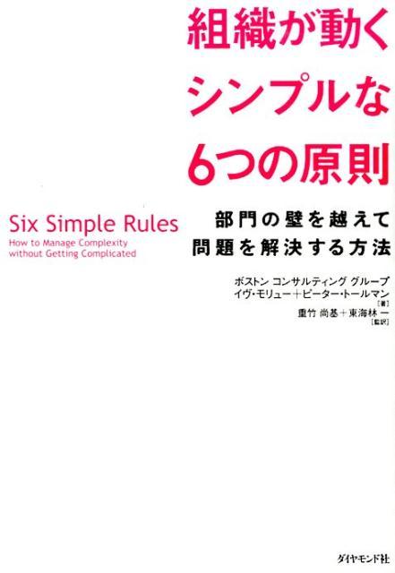 「組織が動くシンプルな6つの原則」の表紙