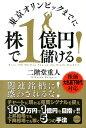 【送料無料】東京オリンピックまでに株で1億円儲ける!
